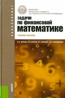 Задачи по финансовой математике брусов решения химия задачи и решение 10 класс