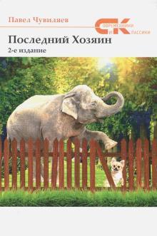 Последний хозяин - Павел Чувиляев