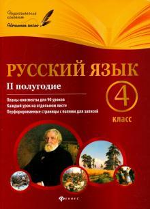 Русский язык. 4 класс. II полугодие. Планы-конспекты уроков