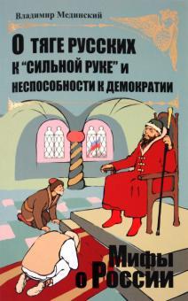 """О тяге русских к """"сильной руке"""" и неспособности к демократии"""
