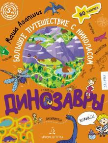 Динозавры. Большое путешествие с Николасом - Мария Агапина