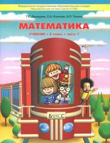 Математика. 2 класс. Учебник. В 3-х частях. Часть 1. ФГОС