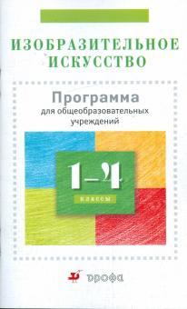 Изобразительное искусство. 1-4 класс: Программа для общеобразовательных учреждений (928)