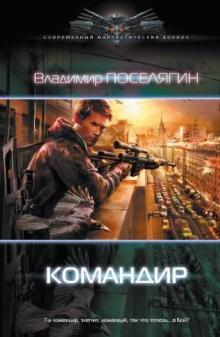 Командир - Владимир Поселягин
