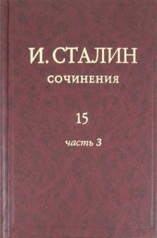 Сочинения. Том 15. В 3 частях. Часть 3. Ноябрь 1944 - сентябрь 1945