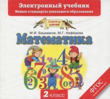 Математика. 2 класс. Электронный учебник. ФГОС (CD)