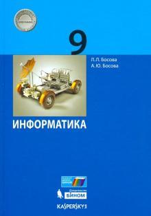 Информатика. 9 класс. Учебник. ФГОС - Босова, Босова