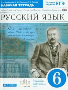 Русский язык. 6 класс. Рабочая тетрадь + ЕГЭ. Вертикаль. ФГОС