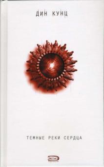 Темные реки сердца: Роман - Дин Кунц
