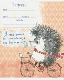 """Тетрадь ученическая """"Ёжики"""" (18 листов, клетка, в ассортименте) (17914)"""
