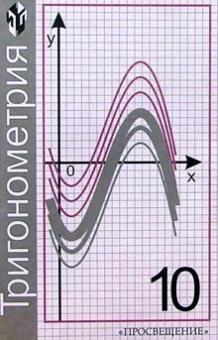 Тригонометрия. 10 класс. Учебное пособие для общеобразовательных учреждений