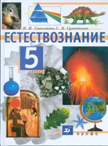 Естествознание. 5 класс: учебник для общеобразовательных учреждений