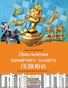 Приключения шахматного солдата Пешкина