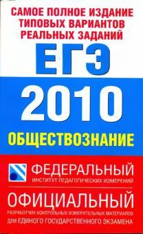 ЕГЭ-2010. Обществознание. Самое полное издание типовых вариантов реальных заданий - Котова, Лискова
