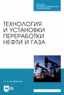 Технология и установки переработки нефти и газа. Учебное пособие - Наталья Агибалова