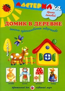 Домик в деревне. Детское художественное творчество