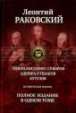 Генералиссимус Суворов; Адмирал Ушаков; Кутузов. Полное издание в одном томе