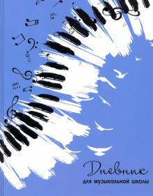 Дневник для музыкальной школы ЛЕТЯЩАЯ МЕЛОДИЯ (53122)