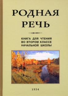 Родная речь. Книга для чтения во втором классе начальной школы (1954) - Соловьева, Щепетова, Карпинская