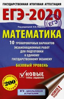 ЕГЭ-20 Математика. 10 тренировочных вариантов экзаменационных работ для подготовки к ЕГЭ. Баз. уров.
