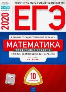 ЕГЭ-20 Математика. Профильный уровень. Типовые экзаменационные варианты. 10 вариантов