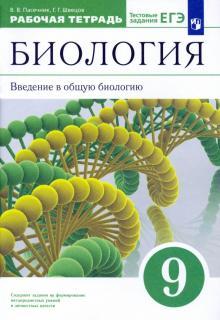 Биология. Введение в общую биологию. 9 класс. Рабочая тетрадь к учебнику В. В. Пасечника и др. ФГОС