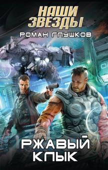Ржавый Клык - Роман Глушков