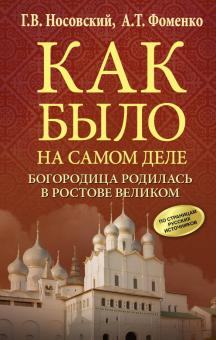 Богородица родилась в Ростове Великом