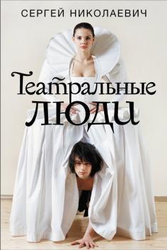 Театральные люди