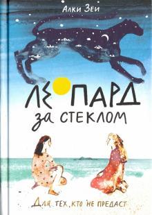 Алки Зеи - Леопард за стеклом обложка книги