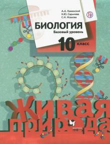 Биология. 10 класс. Учебник. Базовый уровень. ФГОС