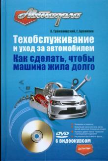 Техобслуживание и уход за автомобилем. Как сделать, чтобы машина жила долго (+DVD) - Громаковский, Бранихин