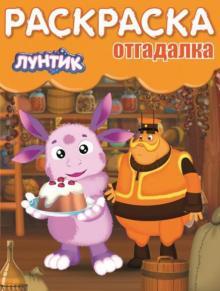 "Книга: ""Раскраска-отгадалка. Лунтик и его друзья (№1453 ..."