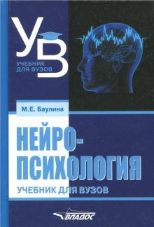 Нейропсихология. Учебник для вузов