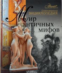 Современная энциклопедия