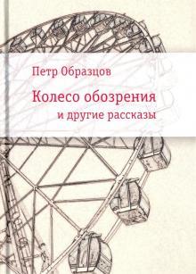 Колесо обозрения и другие рассказы - Петр Образцов