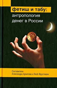 Фетиш и табу. Антропология денег в России