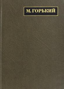 Полное собрание сочинений. Письма в 24-х томах. Том 11. Письма. Июль 1913 - 1915