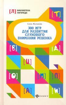 300 игр для развития слухового внимания ребенка - Елена Молчанова