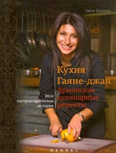 Кухня Гаяне-джан. Армянские кулинарные рецепты