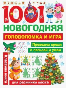 1001 новогодняя головоломка и игра