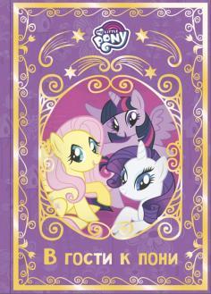 Мой маленький пони. В гости к пони. Hasbro