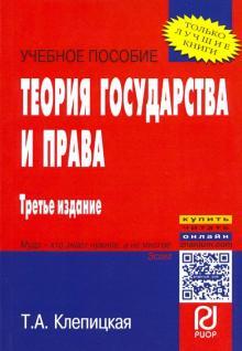 Теория государства и права. Учебное пособие - Т. Клепицкая