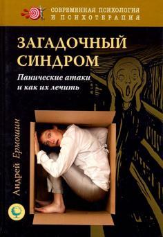 Современная психология и психотерапия