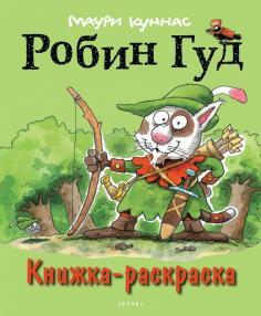 Робин Гуд. Книжка-раскраска