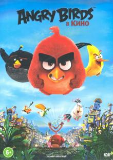 Angry Birds в кино (DVD)