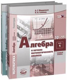 Алгебра. 10-11 классы. Учебник. В 2-х частях. Базовый уровень. ФГОС - Мордкович, Семенов