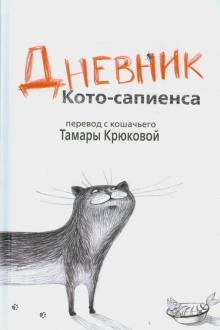 Тамара Крюкова - Дневник Кото-сапиенса обложка книги