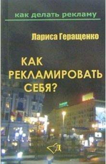 Как рекламировать себя? - Лариса Геращенко