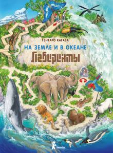 Гэнтаро Кагава - На Земле и в океане. Лабиринты